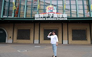 黄敏惠在甲子园球场替中华队叩关加油