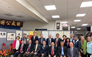 美洲中华书法国画展 呈现中华传统文化