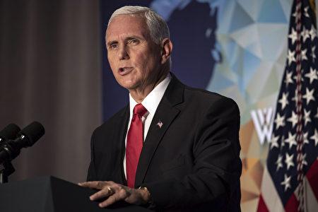 美國副總統彭斯24日在華府智囊威爾遜中心(Wilson Center)發表演講。(NICHOLAS KAMM/AFP)