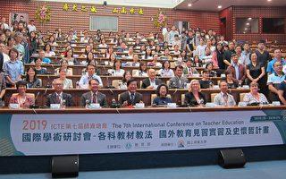 优质无国界教师  国际职场迈大步
