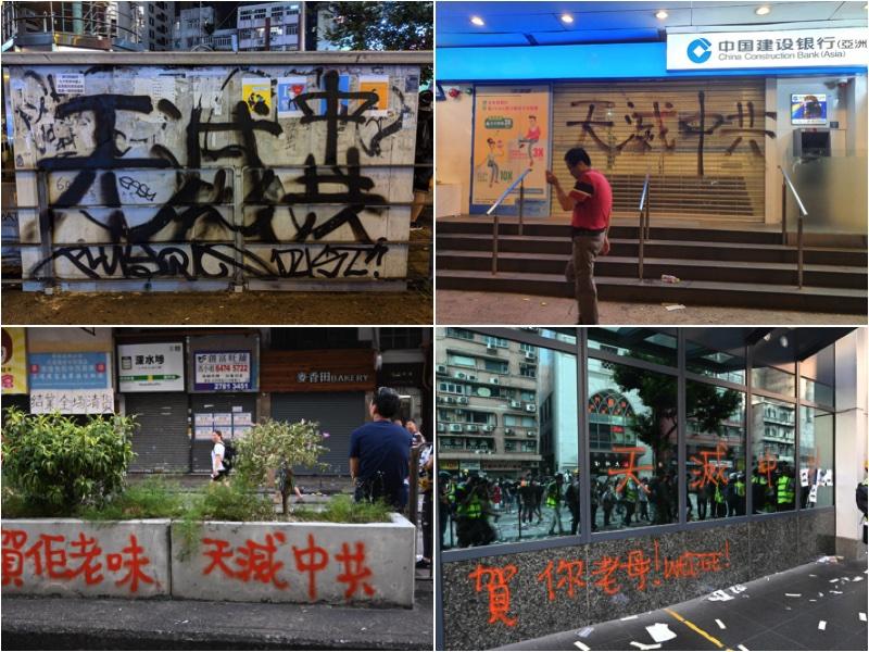十一,香港各地的天滅中共標語。(大紀元合成圖)