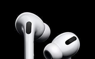 傳蘋果將30%的AirPods產量移出中國
