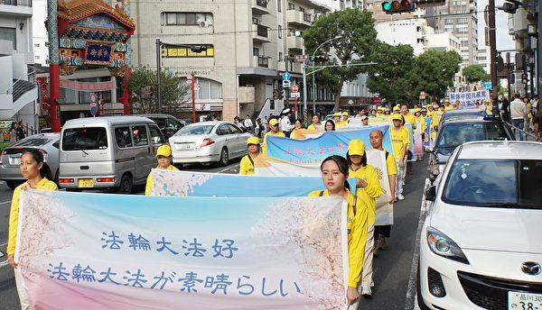 10月6日日本法輪功學員在橫濱舉行反迫害、聲援3億4千萬中國人退出中共黨團隊的遊行。(盧勇/大紀元)