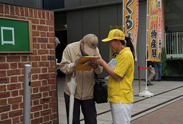 10月6日日本法輪功學員在橫濱舉行反迫害、聲援3億4千萬中國人退出中共黨團隊的遊行。一路中,有不少民眾和遊客簽名連署舉報迫害法輪功的元兇江澤民。(盧勇/大紀元)