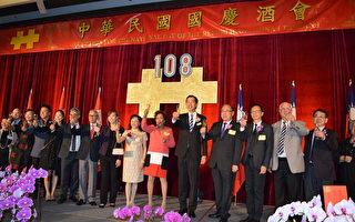 慶雙十國慶 溫經文處邀政商僑學界共賀