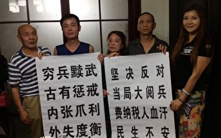 举牌反对中共大阅兵 湖南樊钧益数人被拘