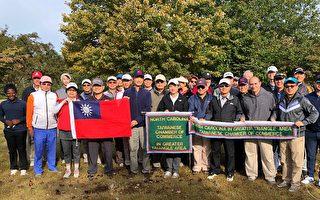 北卡台灣商會舉辦雙十節高爾夫球賽