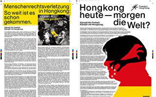 在德港人登报声援香港 吁反思德中贸易原则