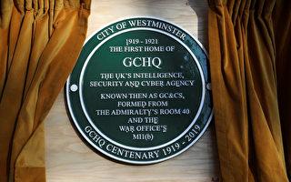 英政府警告英国大学:警惕中共间谍和渗透