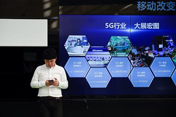 中共在新興的5G技術上投入了大量資金,企圖建立技術霸權。圖為北京電信辦公室外。(WANG ZHAO/AFP/Getty Images)