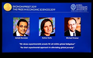 諾貝爾經濟學獎揭曉 出現首對夫妻檔