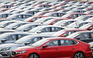 中國汽車銷售持續低迷 外資車企紛離場