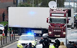 英国集装箱惨案 中英两国态度反差大 惹议