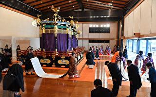 组图:日王德仁即位仪式 全球王室云集