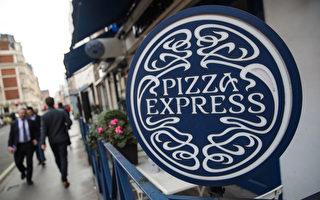 債務十億英鎊  Pizza Express再陷危機