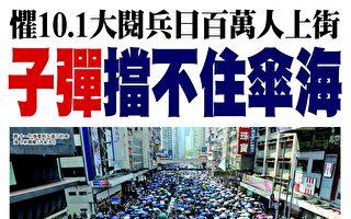 子彈擋不住傘海 「十一」香港正邪較量