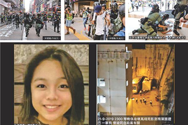 戈壁東:陳彥霖之死 中共軍警是罪犯