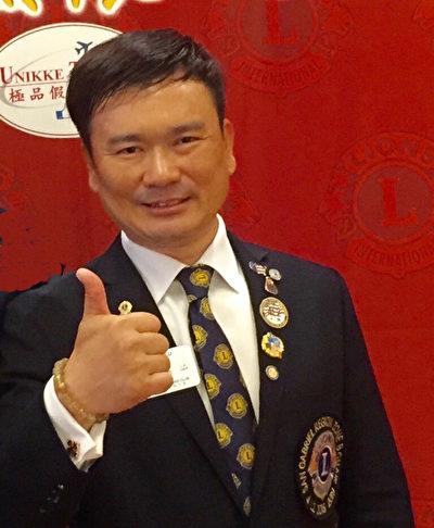 吕政达上任国际狮子会4L2专区主席