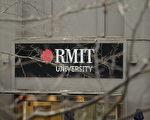 不堪疫情打擊 RMIT大學裁員又賣樓