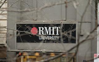 不堪疫情打击 RMIT大学裁员又卖楼