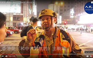 著名战地记者:香港是抗共主战场