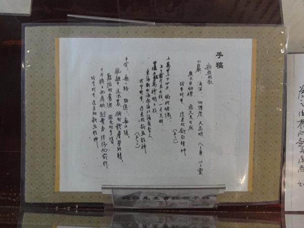 錢穆故居展示的新亞書院校歌歌詞手稿。(公有領域)