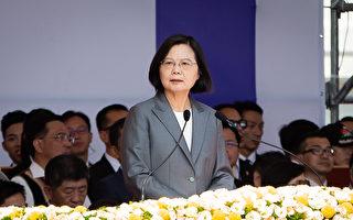 蔡英文:拒绝一国两制 守卫中华民国主权