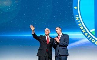 彭斯透露美太空战略:和热爱自由国家合作