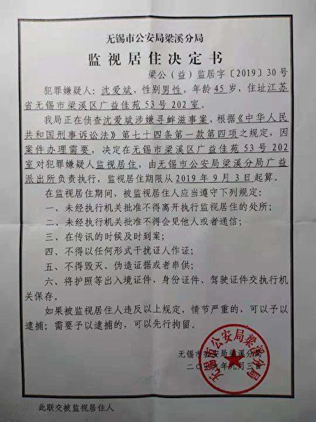 無錫當局對沈愛斌的監視居住決定書。(受訪者提供)