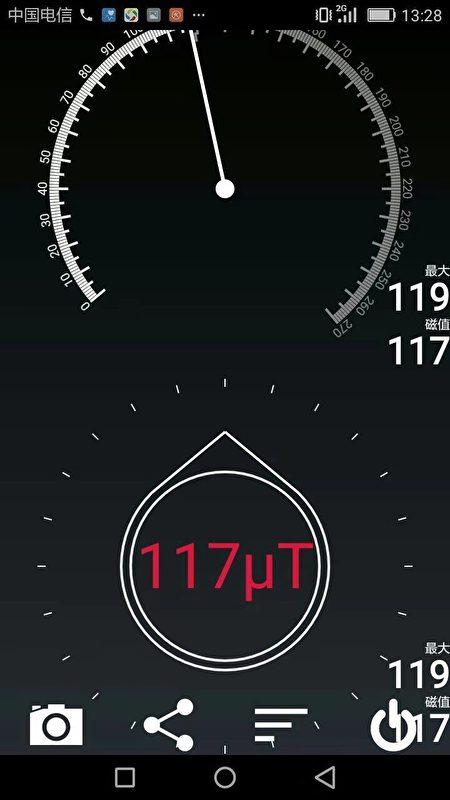 寧靜家中測到的電磁強度高達117μT(磁感應強度的單位即電磁輻射大小)。(受訪者提供)