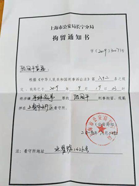 拘留通知書。(受訪者提供)
