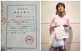 上海女访民北京告御状被刑拘 出狱继续控告