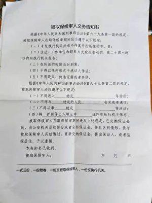 因撐港被刑拘一個月,10月12日釋放時公安機關給他的空白取保候審人義務告知書。(受訪者提供)