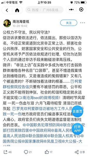 網民「南滄海壹視」發的微博文章。(受訪者提供)