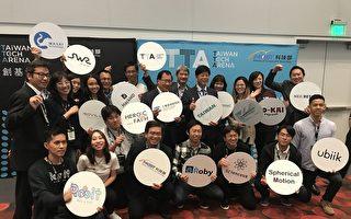 旧金山新创盛会 台湾团队秀实力
