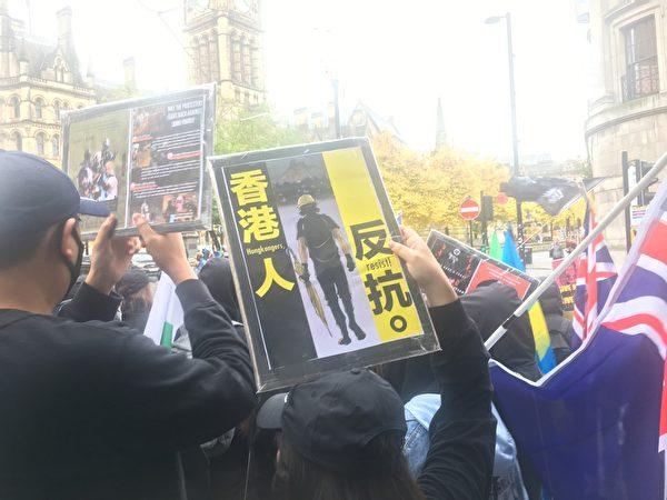 10月13日,支持香港「反送中」運動的人們匯聚在英國曼徹斯特市中心,舉行了主題為「Thanks The Wolrd」遊行和集會活動。(陸漫/大紀元)