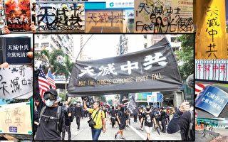 「天滅中共」響徹香港 直指中共是亂港根源