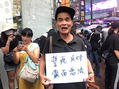 香港市民王先生。(梁珍/大紀元)