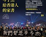 """香港""""制度暴力""""下的红媒""""谎言暴力"""""""