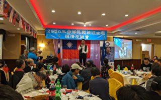 臺立委鼓勵僑胞回臺灣投票
