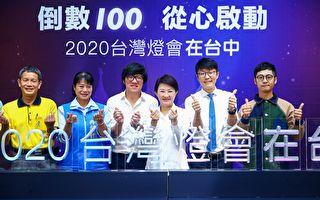 2020台湾灯会    台中公园水灯先起跑