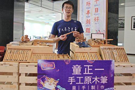 青創童正一以原木手作筆身展現木質的形色香的高質美。