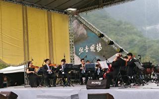 太魯閣音樂節傳統原民組曲古典樂精彩登場