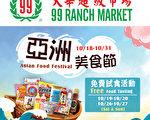 """大华超市""""亚洲美食节""""台日韩零嘴登场"""