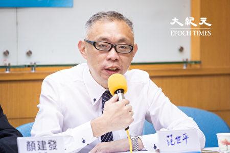 台灣師範大學政治學研究所教授范世平。(陳柏州/大紀元)