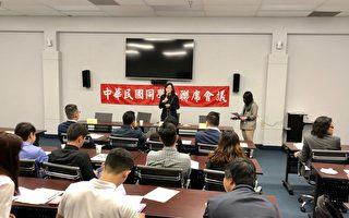 美西南区中华民国同学会会长联席交流