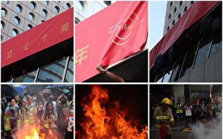 港人上街聲討惡法 焚燒中共賀70年巨型橫幅