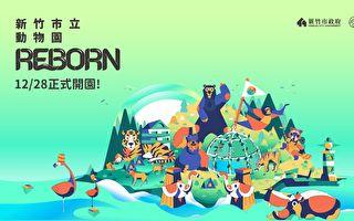 竹市動物園12月開幕 城市動物島主視覺亮相