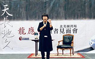 龍應台演講生命教育課  吸引上千人