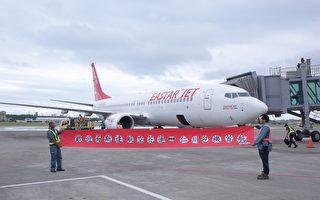 仁川花蓮直飛首航 易斯達設立包機10年